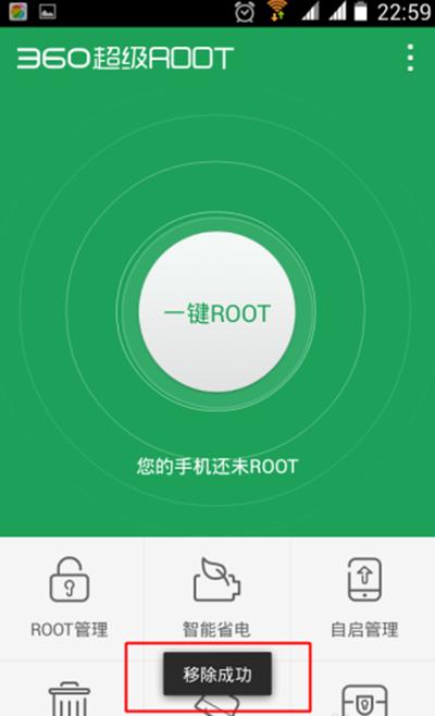 安卓方法root手机删除手机权限苹果ad码图片