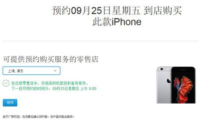iPhone6s抢购页面