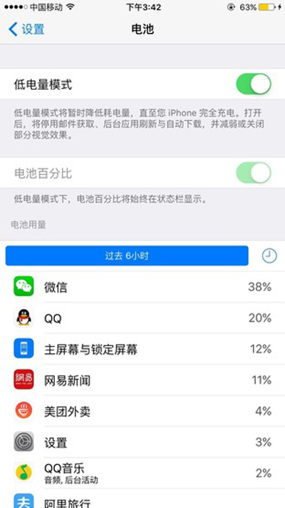 iOS9低电量模式