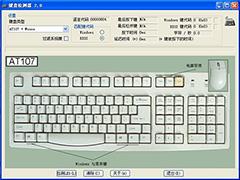 好用的键盘测试软件推荐