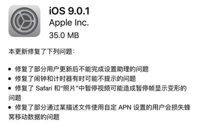 iOS 9.0.1系统