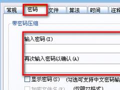 使用winRAR给压缩文件夹加密的方法