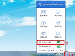 腾讯电脑管家限制文件下载上传速度图文教程