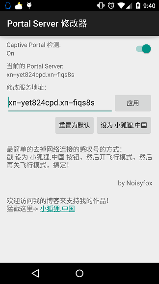 Portal Server 修改器