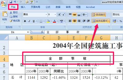 格图文步骤        很多用户在使用excel用做表格时