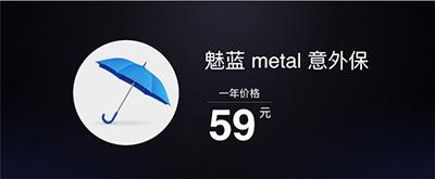 魅蓝metal正式发布