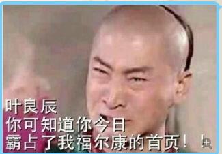 叶良辰福尔康版QQ表情包
