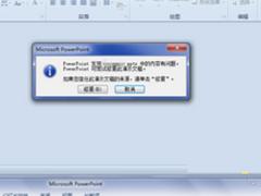 office2010打开office2007的文件的设置方法