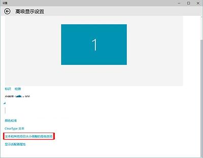 Win10桌面图标字体大小怎么修改图片