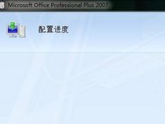 让office2007与office2003共存在同一台电脑的方法