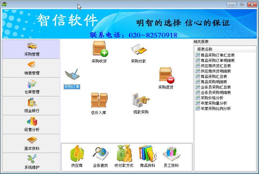 智信办公用品管理软件 V2.66